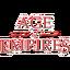 Иконка программы Age of Empires