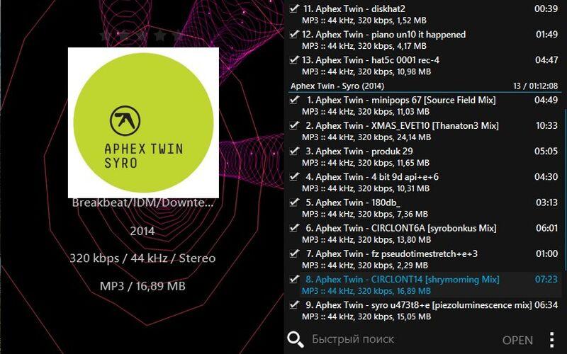 Скриншот 1 программы AIMP