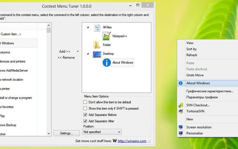 Скриншот 1 программы Winaero Context Menu Tuner