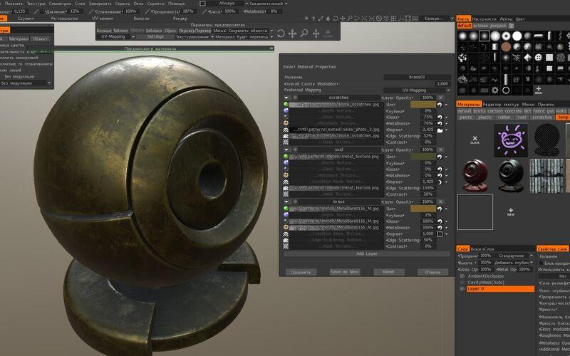Скриншот 1 программы 3D-Coat