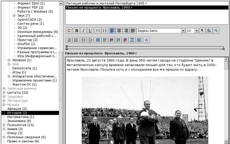 Скриншот 1 программы MyTetra
