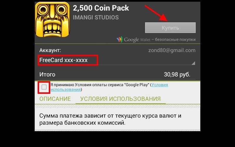 Скриншот 1 программы Freedom for Android