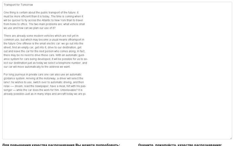 Скриншот 1 программы img2txt.com