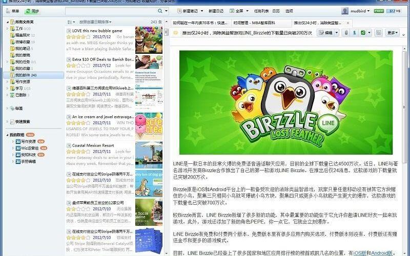 Скриншот 1 программы WizNote