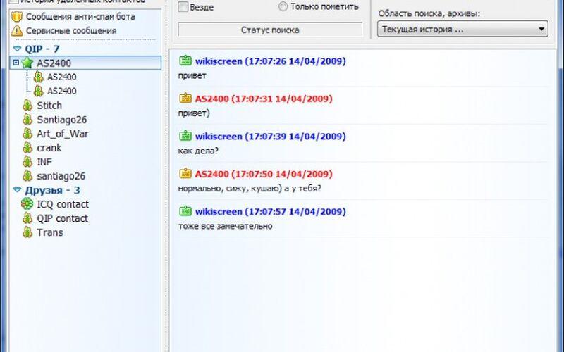 Скриншот 1 программы QIP Infium