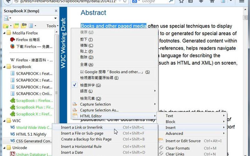 Скриншот 1 программы ScrapBook X